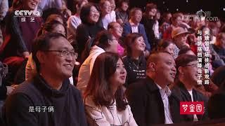 [黄金100秒]美娥姐现场挑战新戏路 与杨帆搭档演绎母子情  CCTV综艺