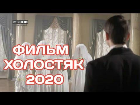 ФИЛЬМ ХОЛОСТЯК МЕЛОДРАМА 2020 ГОДА