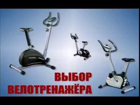 Купить велотренажеры для дома в Москве