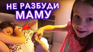 DON'T WAKE MOMMY in Real Life CHALLENGE Prank Family Fun Games for Kids