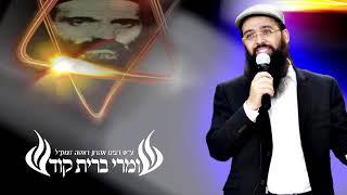 הרב יעקב בן חנן - ימי האהבה וימי השנאה