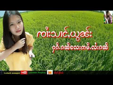 จายส่างยอน ၸၢႆးသၢင်ႇယွၼ်း เพลงไทยใหญ่