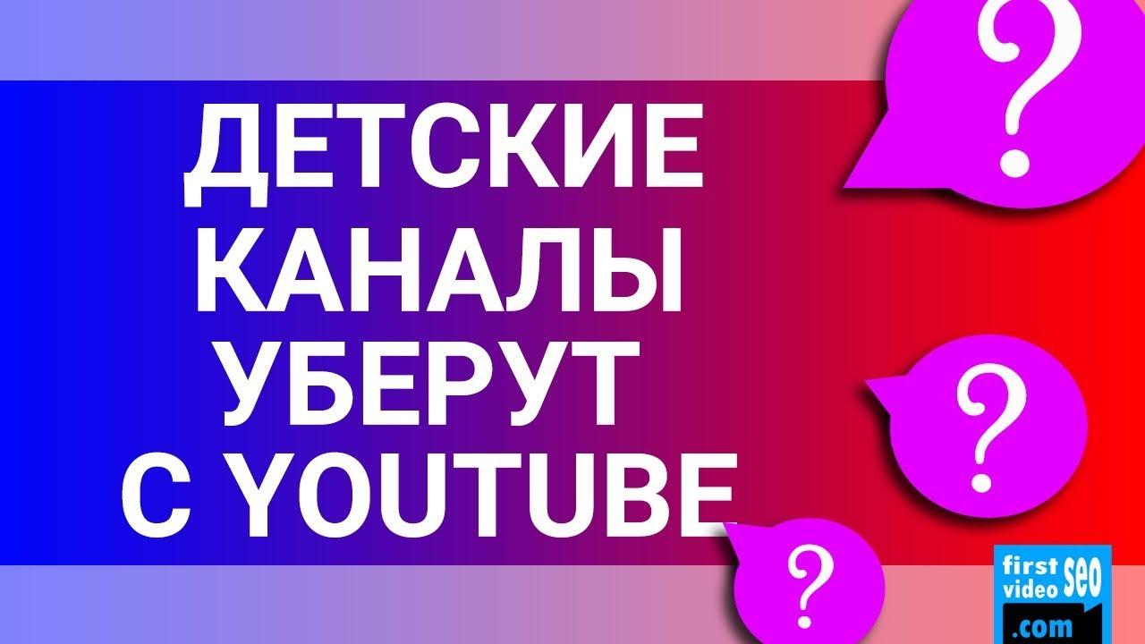 YouTube хочет убрать все детские каналы с сайта и перенести их в отдельное приложение