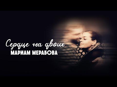 Премьера! Мариам Мерабова - Сердце на двоих [official Audio, 2020]