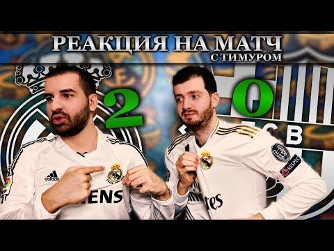 Реакция на матч Реал Мадрид - Барселона 2:0   с Тимуром