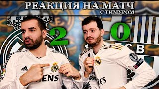 Реакция на матч Реал Мадрид Барселона 2 0 с Тимуром