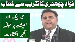 Fawad Ch Speech on CPEC and Pakistan Economy | 18 January 2019 | Neo News