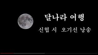 오기선 시낭송 아카데미 달나라 여행 신협