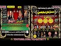 Live 5th October 2021  Salana Majlis  Aqa Haider Taqvi Hasan Sadiq amp Raza Abbas  Al Mohsin Hall
