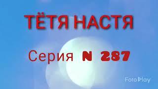 Тётя Настя. Серия N287. Диалоги с коллекторами. Банками. МФО.ФЗ 230.
