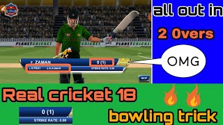 Real cricket 18 new update 1.9 Bowling trick puri team 2 over me all out