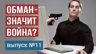Обманываешь - значит воюешь? Технология жизни от Владимира Тарасова. Выпуск 11