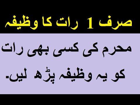 sirf ek raat Muharram ka wazifa