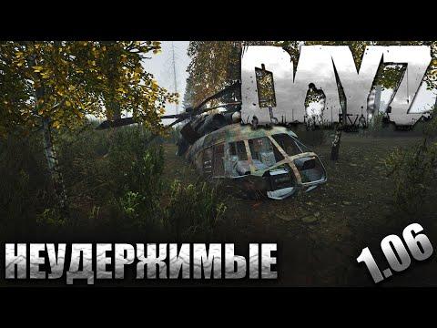 DayZ 1.06 - Неудержимые - Давайте греться вместе (114)