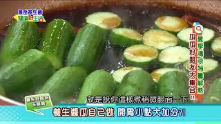 王明勇老師自製天然醬瓜,素好吃又安心!!