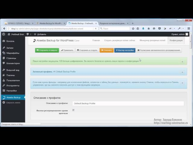 AkeebaBackup-резервное копирование wordpress