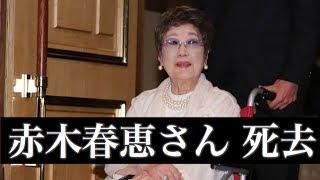 タイトル 赤木春恵さん 心不全のため死去 94歳 所属事務所「最期は眠...