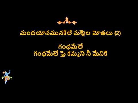 MUSINA MUTYALA KELE with Lyrics | మూసిన ముత్యాలకేలే