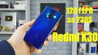 Xiaomi Redmi K30 5G и Redmi K30 4G   ПРОСТО ЯД 🔥 САМЫЕ КРУТЫЕ СМАРТФОНЫ Дарю Redmi