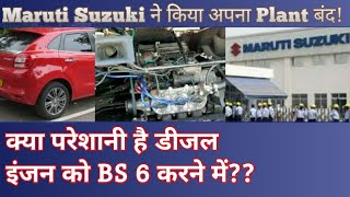 Maruti Suzuki (BS6 Norms Problem) to Stop Diesel Engine Production In Gurgaon Plant | Hindi