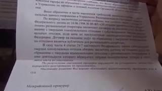 Мусорная реформа 2019г       Ответ прокурора