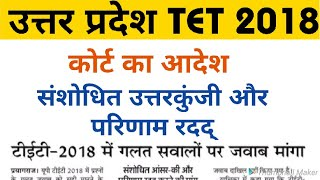 ब्रेकिंग न्यूज यूपी टीईटी 2018 का रिजल्ट रद्द|up tet 2018 |UPTET 2018 court order