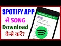 Spotify say song kaise download kre  How to download song SpotifyRM