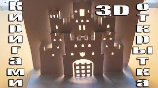 Объемная открытка Киригами своими руками! Средневековая крепость!(Хотите узнать как при помощи ножа по бумаги создать средневековый замок, тогда это видео для вас. В этом..., 2016-09-16T17:31:16.000Z)