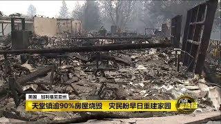 Prime Talk 八点最热报 15/11/2018 - 加州山火加剧酿58人死200人失踪