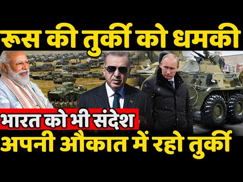 Russia Warn Turkey Clear Message For India Stay Away From Ukraine No Need To Sell Weapon ?