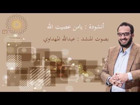 أنشودة : يامن عصيت الله | بصوت المنشد القدير : عبدالله المهداوي .