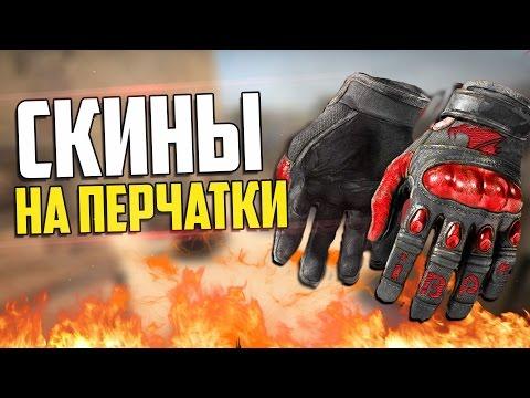 резинотехнических самые дорогие перчатки в кс го отзыв работе интернет-магазина