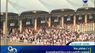بالفيديو- هشام عطا: لا يوجد مصابين مصريين في حادث حريق فندق مكة