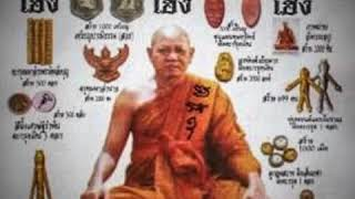 Kata Bucha Chanting for all Amulets of Luang Phu Bpun Tammabalo