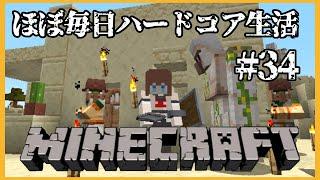 【Minecraft】🍒マイクラほぼ毎日ハードコア生活⛏# 34【花京院ちえり】