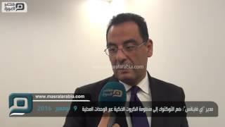 مصر العربية | مدير