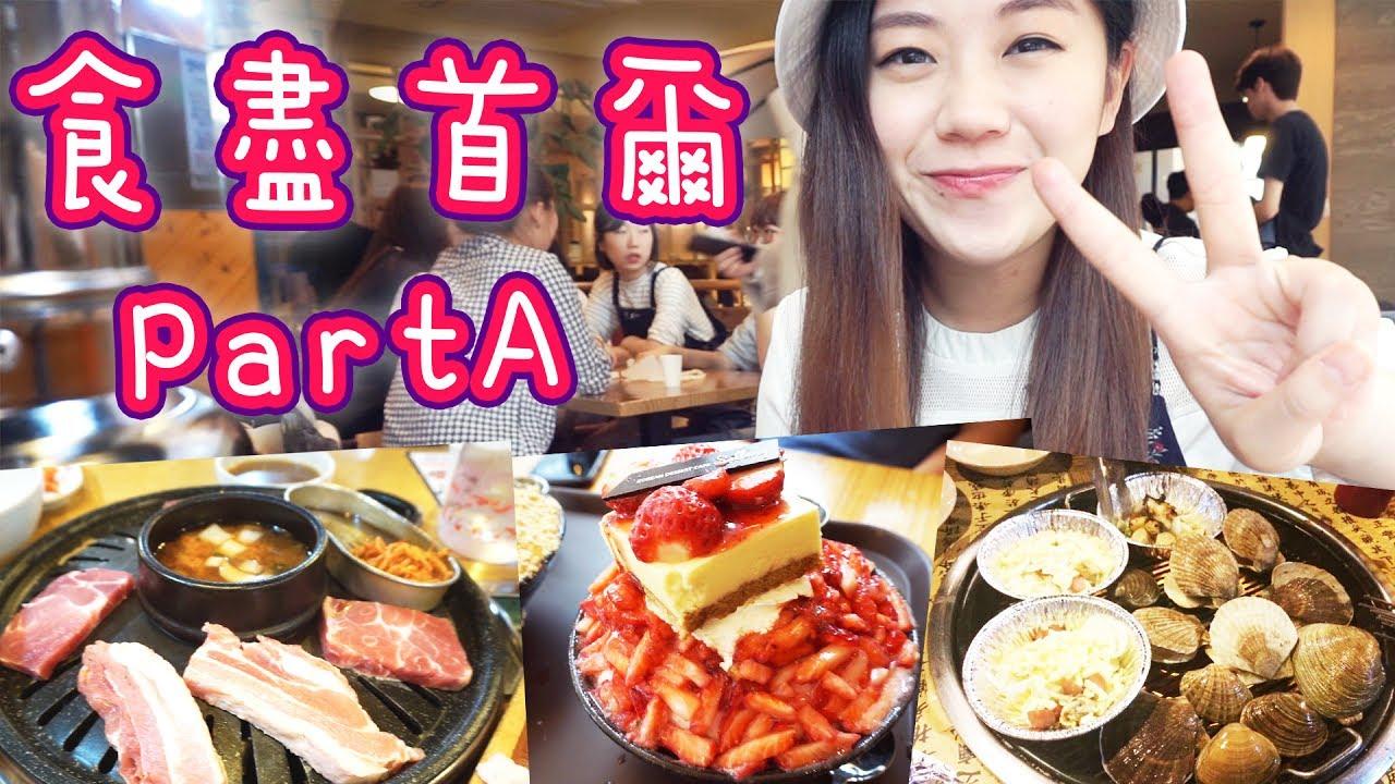 食盡首爾PartA。任食烤海鮮/五花肉/雪冰/本粥/上門炸雞 雅軒漫遊 - YouTube