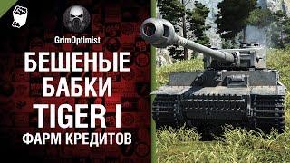 Бешеные бабки №46: фарм на Tiger I - от GrimOptimist [World of Tanks]