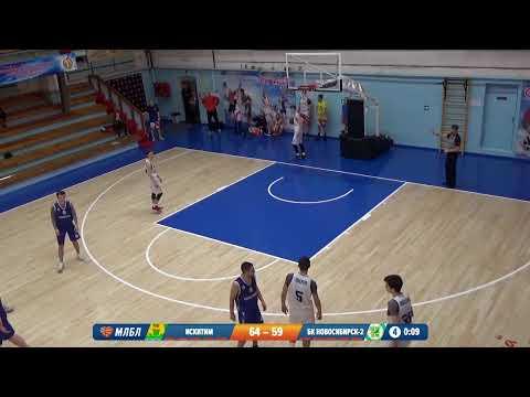 НБА 14.03.2020 1/2 5-8 м I группа ИСКИТИМ- БК НОВОСИБИРСК-2