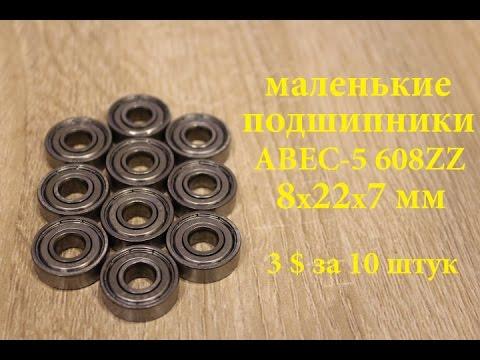 Маленькие подшипники АВЕС 5 608ZZ 8x22x7 мм