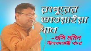 রংপুরের বিখ্যাত ভাওয়াইয়া গান || ওসি মমিন || District Police Nilphamari ||