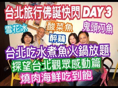 兩公婆食在台北 ~ 台北旅行佛誕快閃 DAY 3....台北試食水煮魚火鍋放題…探望台北觀眾感動篇、燒肉海鮮吃到飽