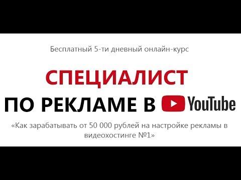 БЕСПЛАТНЫЙ 5-ти дневный онлайн-курс  СПЕЦИАЛИСТ  ПО РЕКЛАМЕ В  YouTube