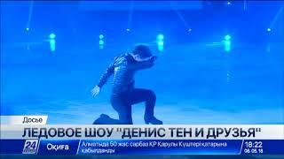 Эксклюзив: Денис Тен рассказал, что ждет зрителей ледового шоу «Денис Тен и друзья»