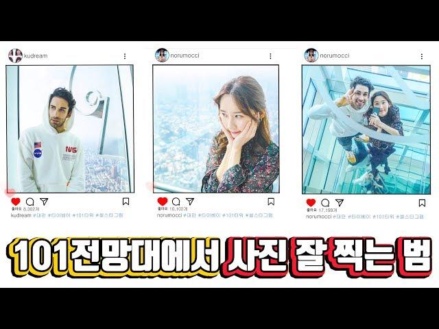 101전망대꿀팁! 가는법+ 사진 이쁘게 찍는 법- 101觀景台韓文
