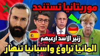 المانيا تراوغ واسبانيا تنهار وموريتانيا تستنجد وفرنسا ترفع القبعة للمغرب 🇲🇦 | ابو البيس _ abo al bis