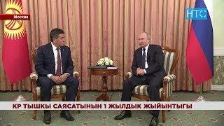 Тышкы саясатта Кыргызстан эмнеге жетишти? / 19.11.18 / НТС