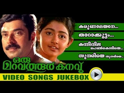 oru maravathoor kanavu malayalam movie full songs video jukebox malayalam kavithakal kerala poet poems songs music lyrics writers old new super hit best top   malayalam kavithakal kerala poet poems songs music lyrics writers old new super hit best top