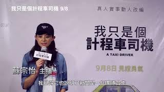 【我只是個計程車司機】媒體人真情感言~9月8日見證勇氣