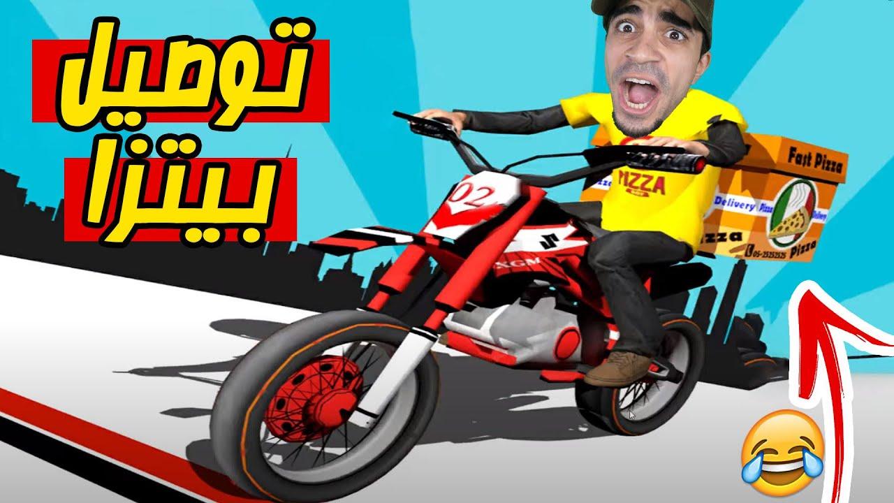 اشتغلت موصل بيتزا Pizza Bike Rider !!